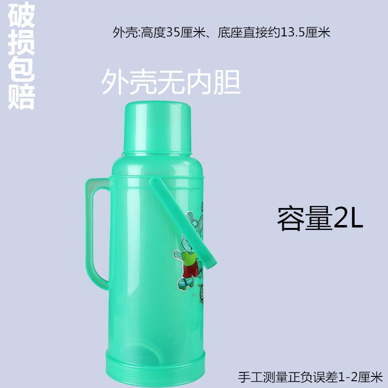 ポットのプラスチックボトルカバーポット壷魔法瓶魔法瓶ガラス内部家庭用としてごポンド殻