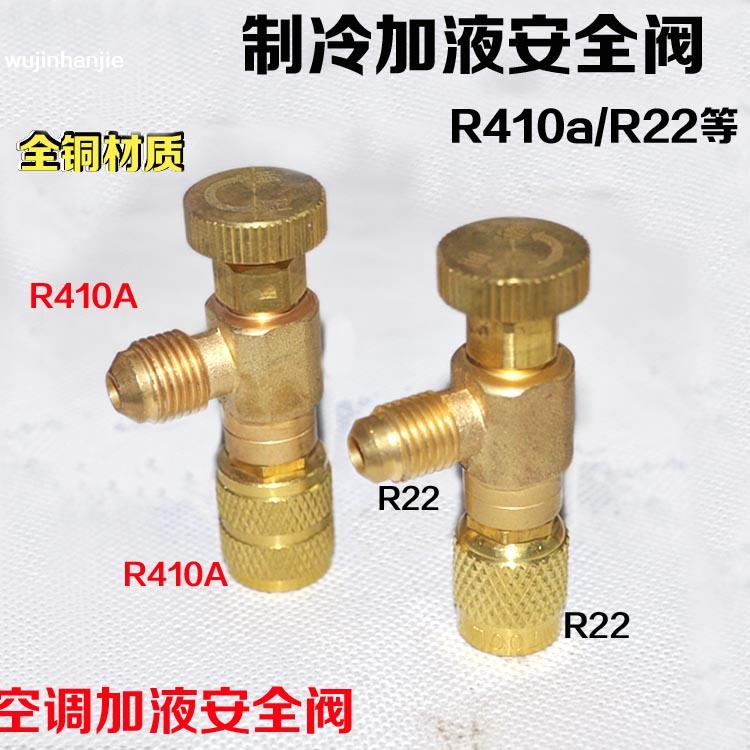 Air conditioning and fluorine adding liquid safety valve, British R22 refrigerant refrigerant adding safety valve R410 switch valve with fluorine switch