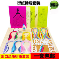 Paper making kit, hand slip tool kit, paper making material package, roll paper drawing, color paper folding paper, wh