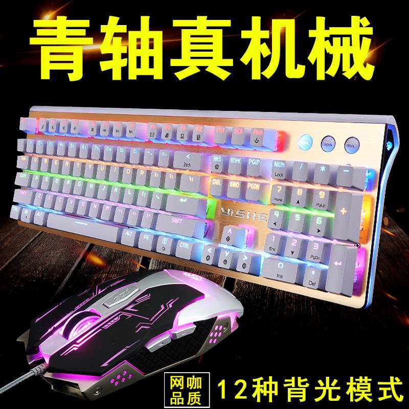 a tengely mechanikai billentyűzet egér játék. a kábel - 网咖 罗技 razer asztali számítógép 电竞 internet - patkány