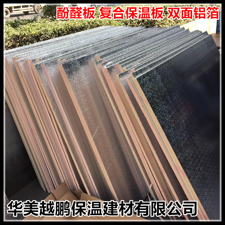 Thermal insulation board, phenolic board, double sided aluminum foil composite board, polyphenyl board tuyere ventilation pipe, class a fire prevention 2 centimeters