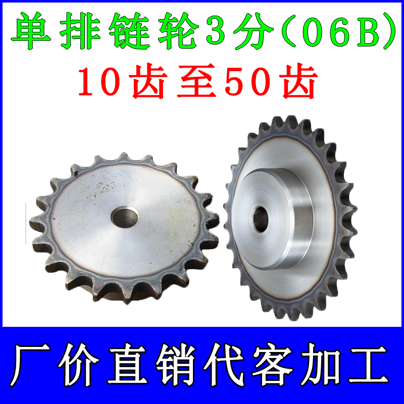 Sprocket chain drive gear 06B (3 points) 10121314151820253032 tooth