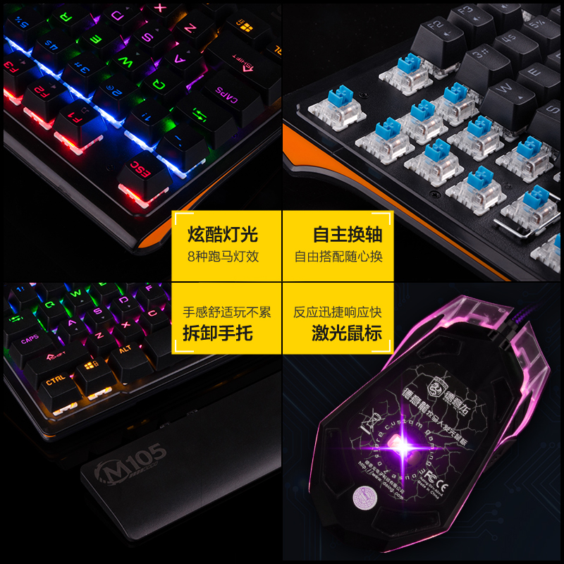 True mechanical keyboard and mouse Wrangler lol green axis machine Internet gaming mouse cable computer peripherals