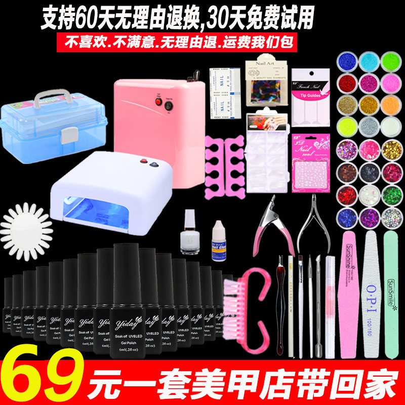 Beginners Manicure kit full set of phototherapy machine armor oil glue jewelry diamond sticker lasting fade