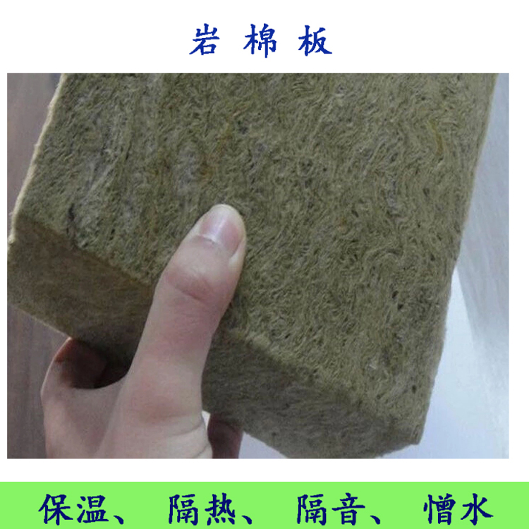 Zhejiang insulation rock wool board exterior wall hydrophobic rock wool board, rock wool insulation board partition sound absorption and heat insulation material