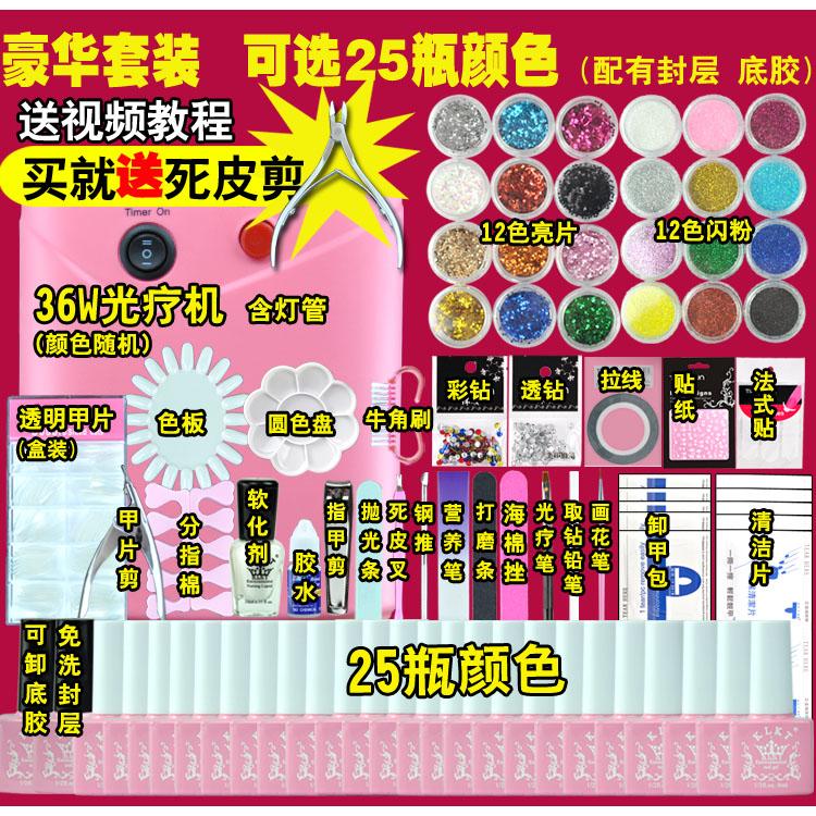 Manicure kit complete beginners QQ Bobbi do Cutex nail shop glue 36W phototherapy lamp baking machine