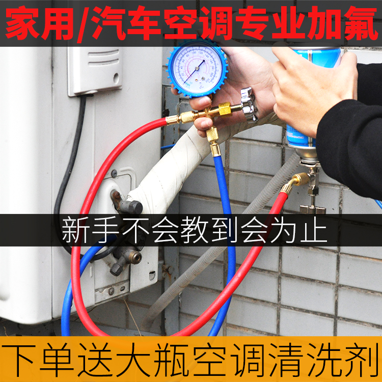 R22 refrigerant, household air conditioner, fluorine tool kit, automobile air conditioner, snow adding air conditioner, freon refrigerant meter