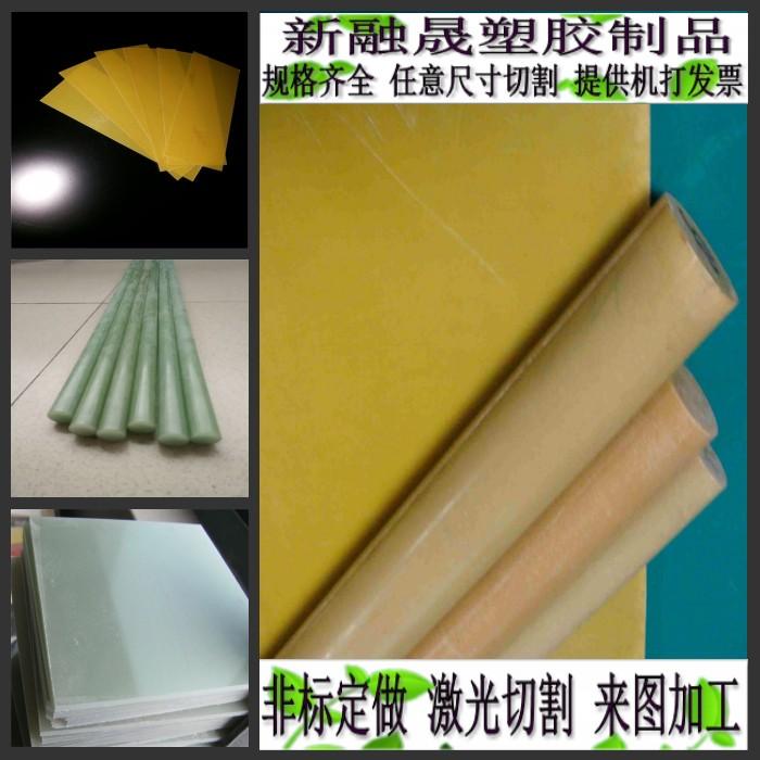 FR4薄緑エポキシ板FR4繊維板3240エポキシ基板FR-4板エポキシ樹脂3MM4MM5MM-10MM