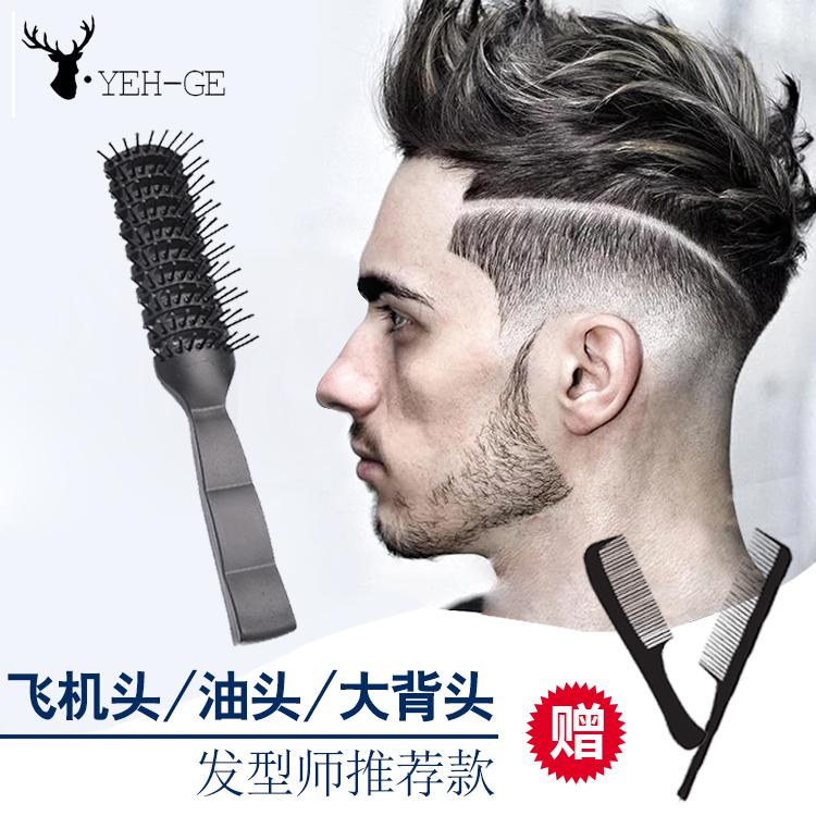 排骨梳理发店家用蓬松发型男士专用发廊造型大背头卷发梳内扣梳子