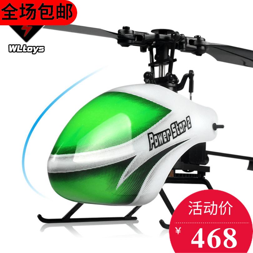 에일러론 원격 제어 항공기없이 Weili V988 단일 quadrupole 2.4G 헬리콥터 전문 모델 소년 장난감