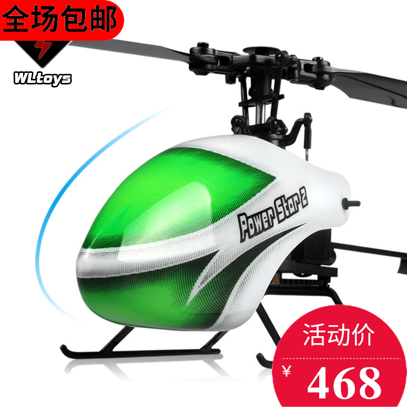 Weili V988 singel fyrhjuling utan aileron fjärrkontroll flygplan 2.4G helikopter professionell modell pojke leksaker