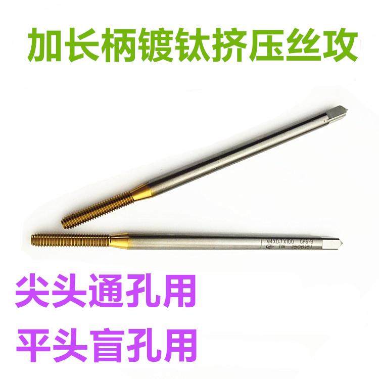 Ti TOSG M7M8M9M10M11M12X0.5X0.75*1*1.25 titanium screw extrusion extrusion tap