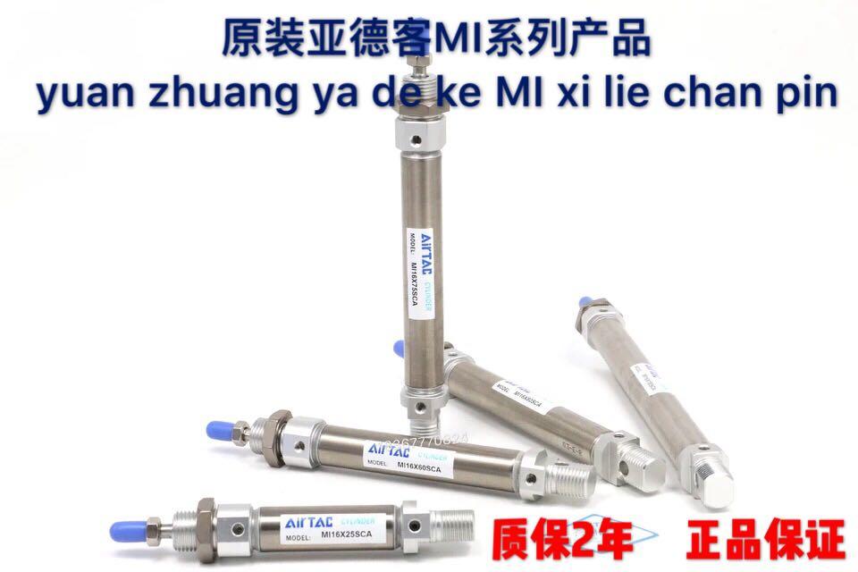 airtac type mini - cylinder MI10X10X20X25X30X40X50X75X100X125X150SU/CA