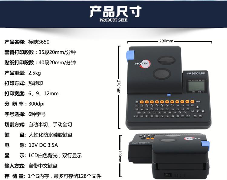 La línea de S680PVC Tianjin se marca el número de la máquina térmica el tubo el tubo número Código máquina T800S650T800