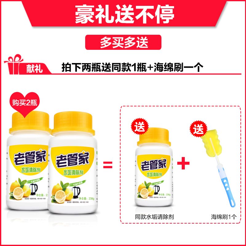 The old housekeeper citric acid detergent family hot water kettle descaling clear water machine cleaning cleaning agent