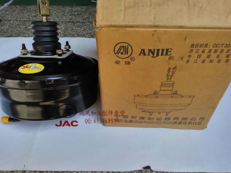 jac förfina och bromsar och broms booster vakuumpump för bensin och diesel - trummor