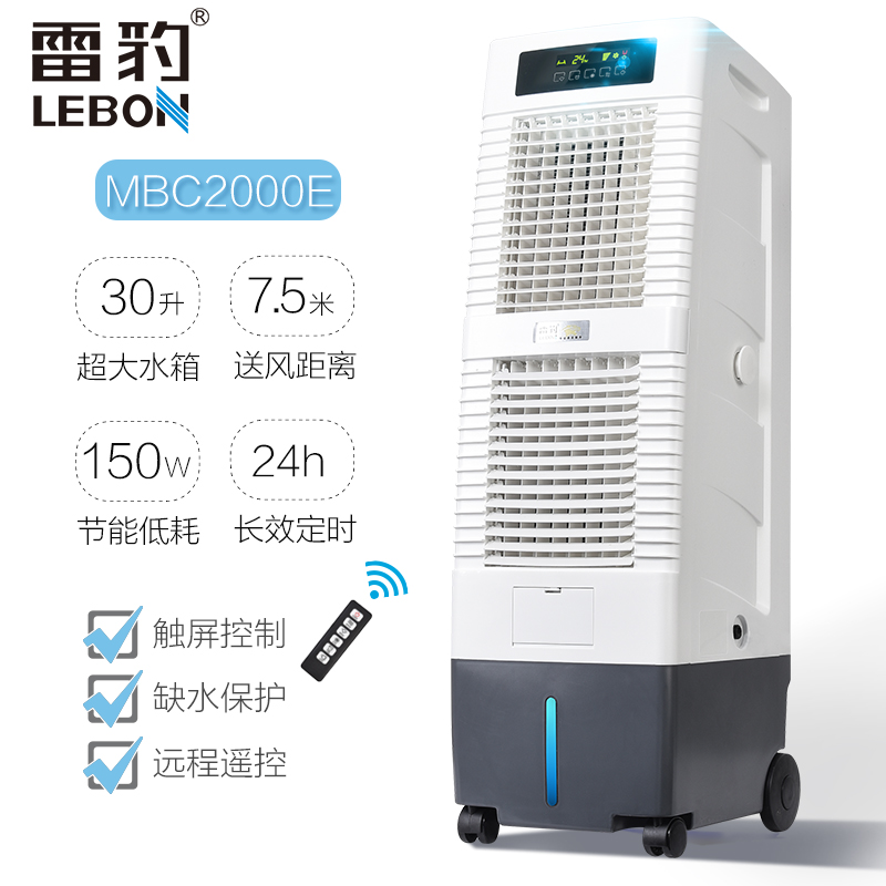Cold air, leopard, cold air, air conditioning, fan, water, mobile business opportunity, strong wind, household Internet cafe fan, single cold air conditioner