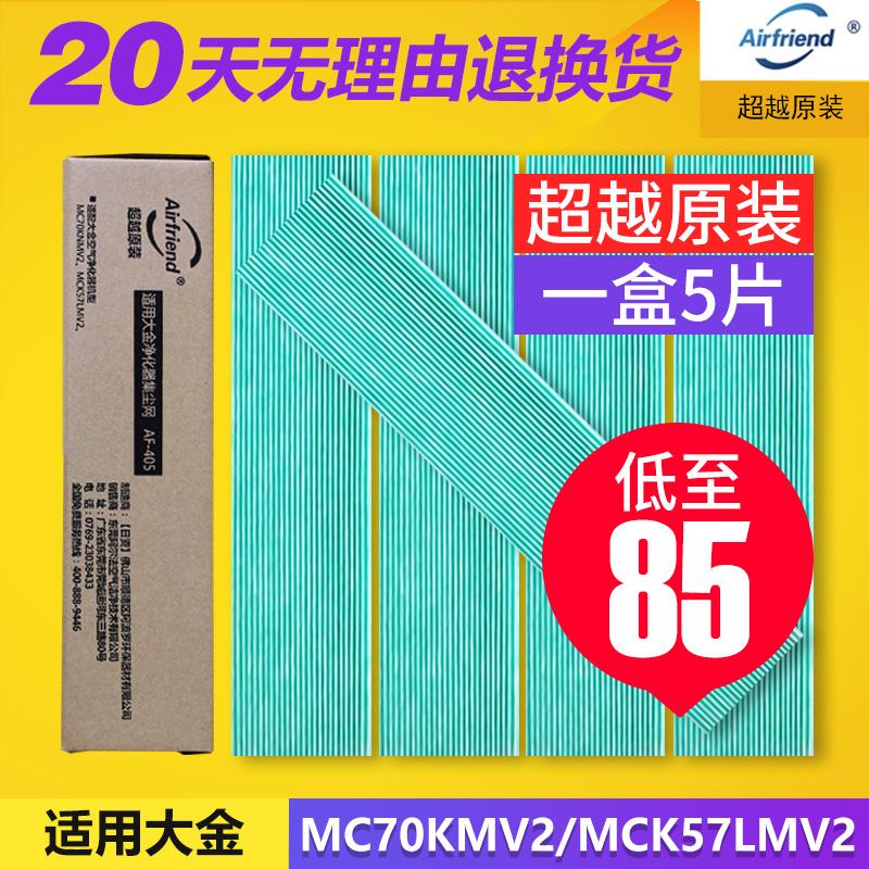 Suitable for Daikin Air Purifier, filter cartridge, consumable folding filter paper MC70KMV2/MCK57LMV2