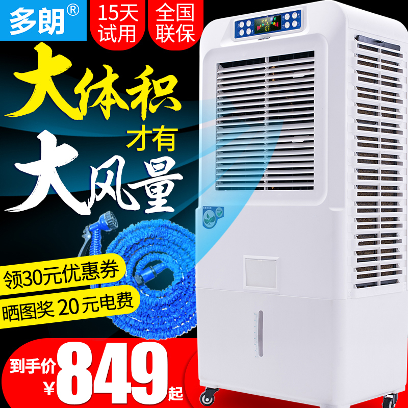 Daurand cooler industrial refrigeration fan chanlengxing household air-conditioning fan commercial air conditioner water movement