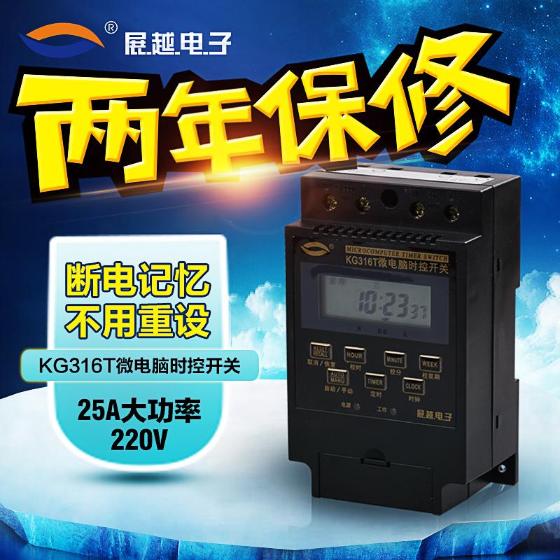 展ほどマイコンにスイッチタイマーKG316T時間コントローラ街燈電子タイマー220 V