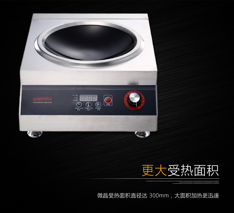 SEMIKRON/ Semikron commercial electromagnetic oven 5000W high power 5KW desktop concave fried stove twist
