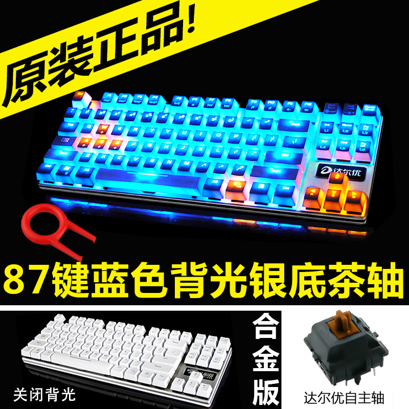 Small desert peripherals shop, Dahl excellent engineer, alloy version, mixed light mechanical backlight keyboard, no impact mail
