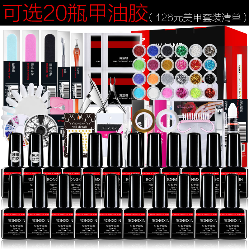 A new nail kit, a full set of shop, manicure sets, phototherapy machine, light nail kit set for beginners