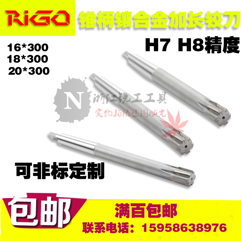 With tungsten alloy welding machine can be customized with Morse taper shank lengthened reamer specialty 16*30018*300