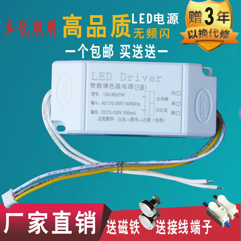 Ballast power supply for 8-12W16Wled lamp driving ceiling lamp transformer adapter