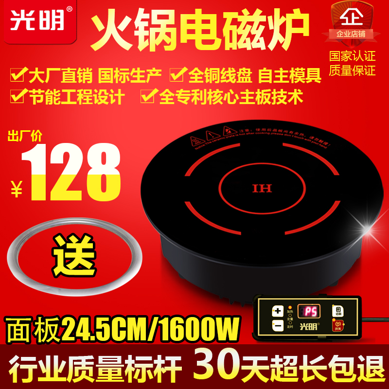 The light GM245W Hot pot cooker circular embedded touch 1600W special electromagnetic oven wire Hot pot shop