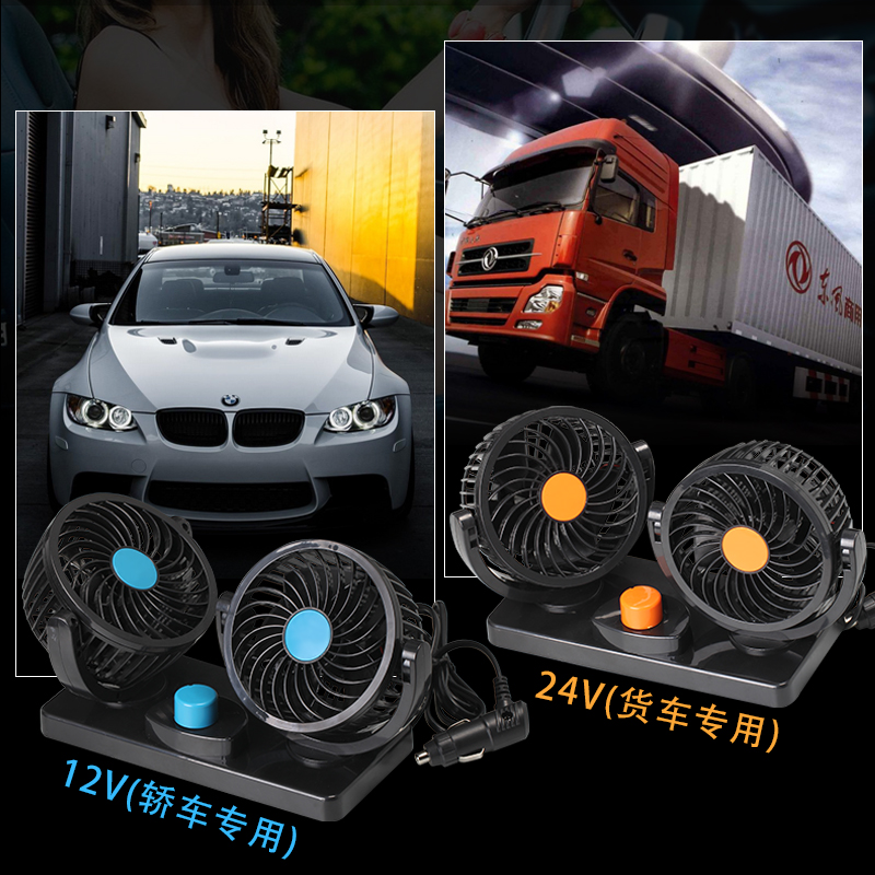 Sucker type automotive fan, truck mounted coach car, 12 volts 24V air conditioning cold car fan
