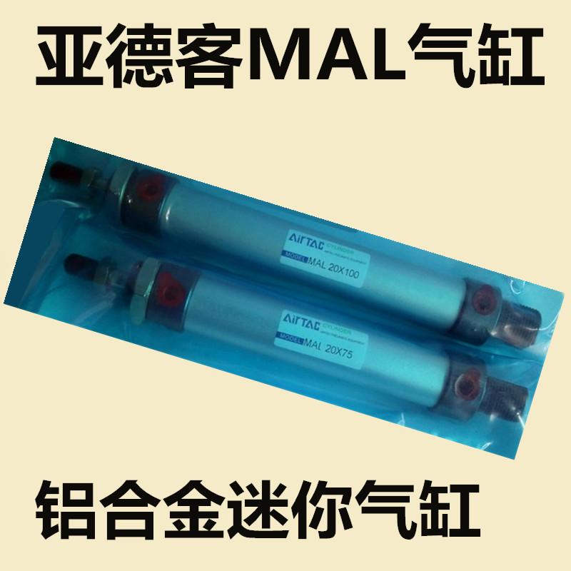 behållare av aluminium MAL20X25/50/75/100/125/150/175/200 gäst i cylindern.