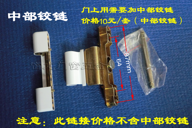 Plastic steel door and window corner hinge inside and outside flat open window, hinge plastic steel door and window fittings, old window hardware