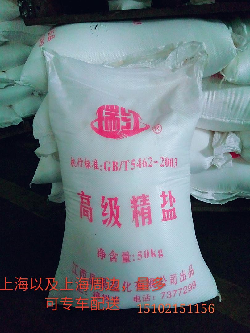 規格の工業塩は、江西省高級精製塩50キロの融雪剤ボイラー水処理不凍
