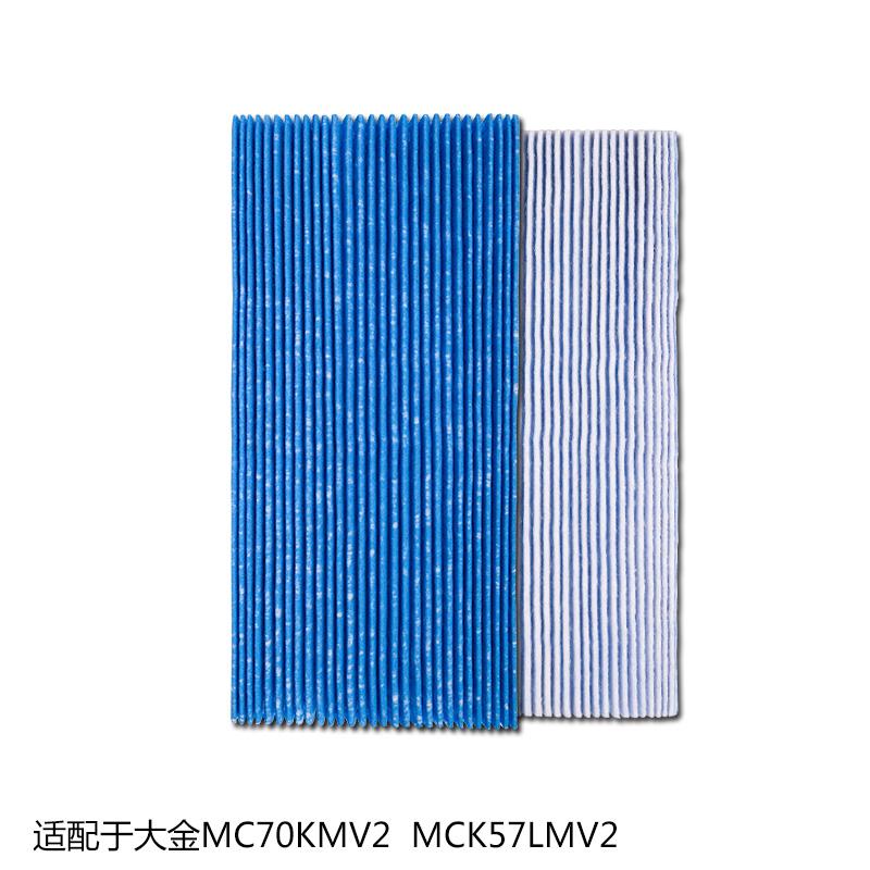 アダプタダイキンの空気清浄機フィルター耗材しわフィルタご片装MC709KMV2 / BAC006A4C