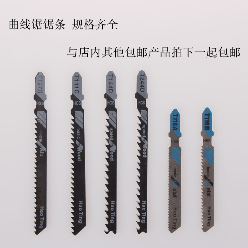 Electric curve saw blade tooth saw blade thin metal coarse teeth fast woodworking cutting reciprocating saw blade with BOSCH machine