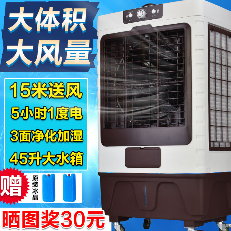 Sega mobile fan chanlengxing water-cooled air conditioning fan household industrial commercial refrigeration air conditioner cooling fan