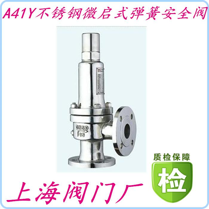shanghai ventily A41Y-160P z nerezavějící oceli typu 304 mikro kai - DN40506580 bezpečnostní ventily