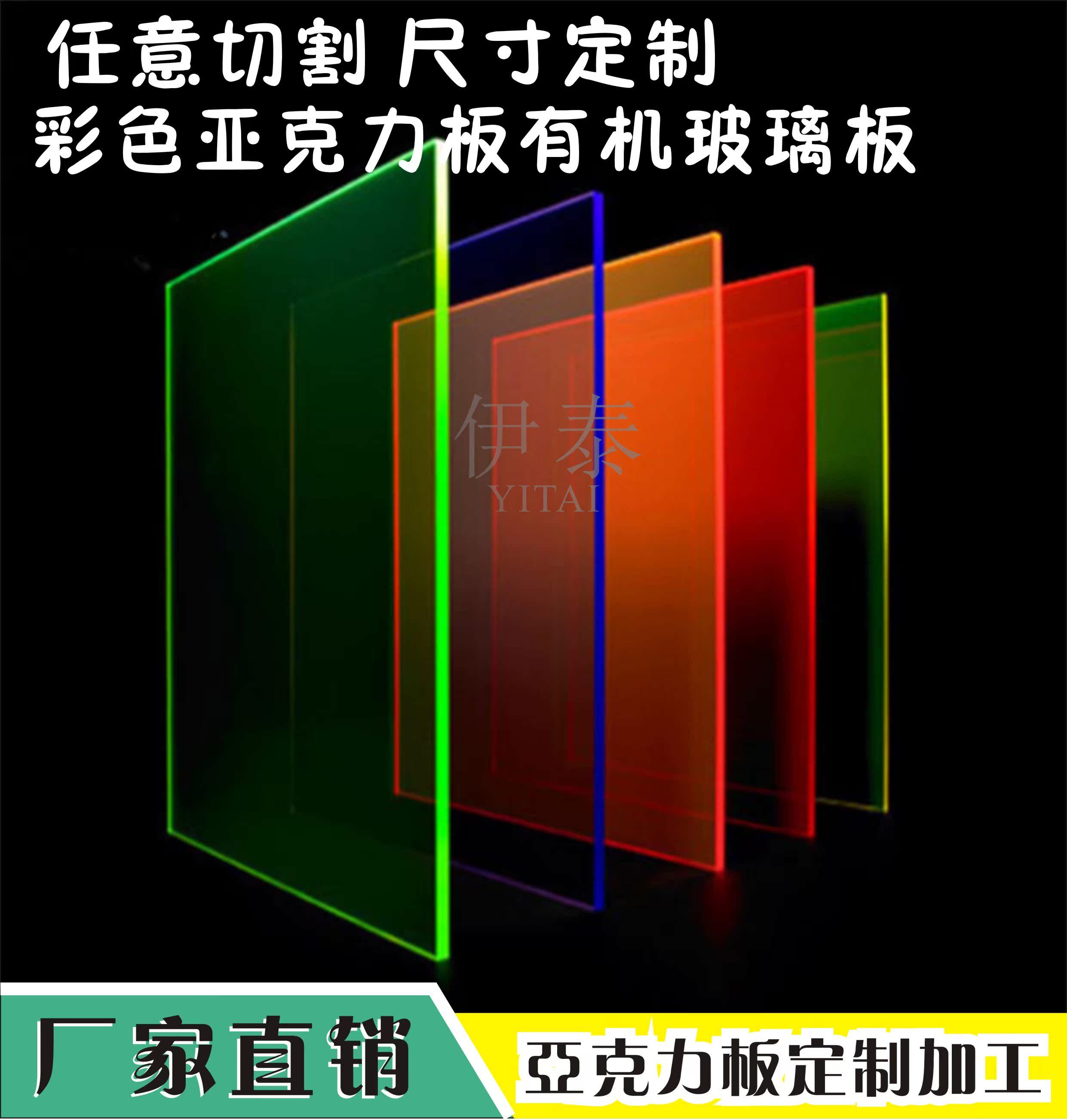 Una Luce di Colore acrilico di PMMA Barre Colore acrilico trasparente il trattamento personalizzato pannello acrilico.