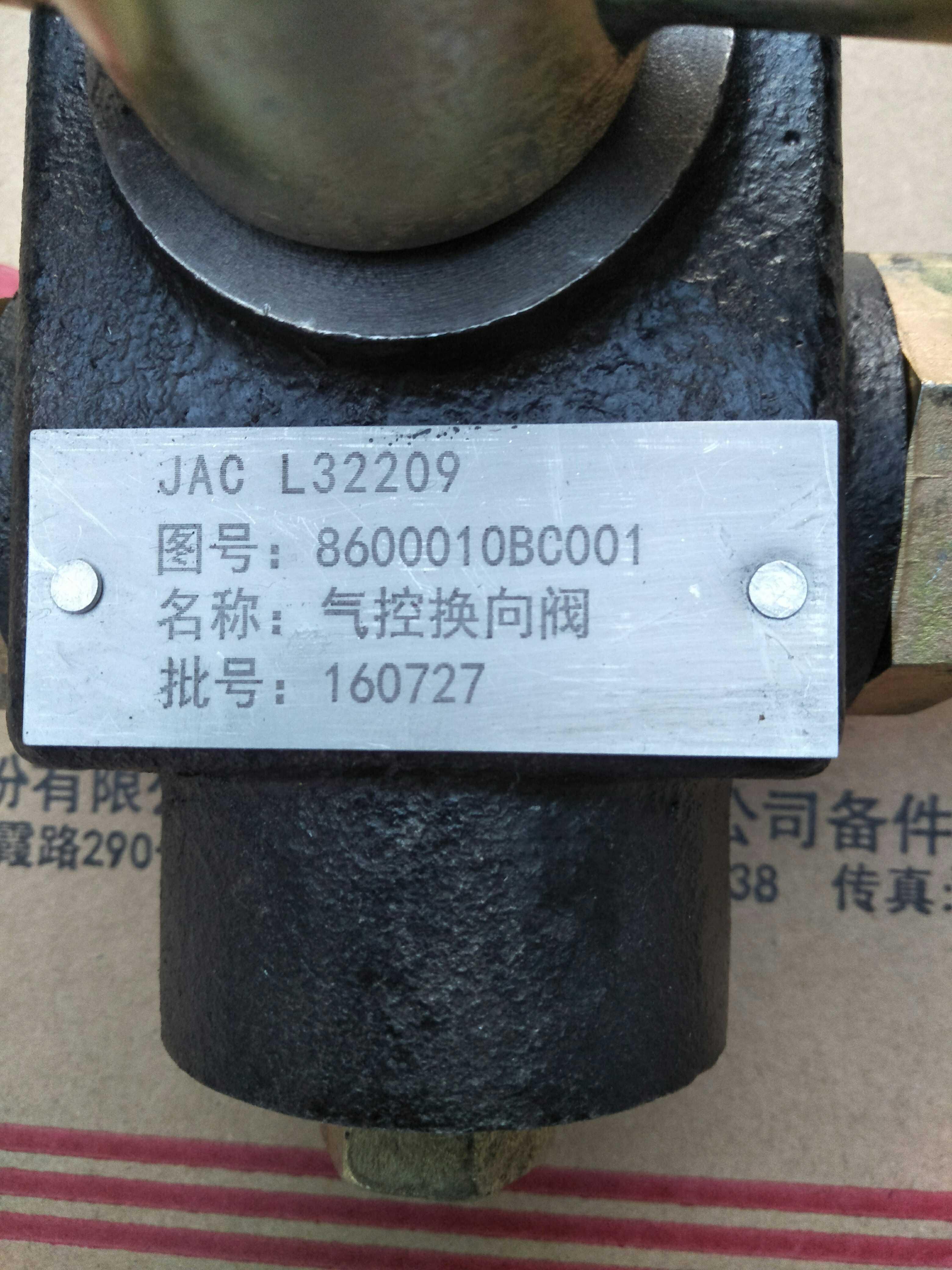 Jac ОКК динли самосвал 8600010BC001 пневматической клапанов бывшего завода спотовых