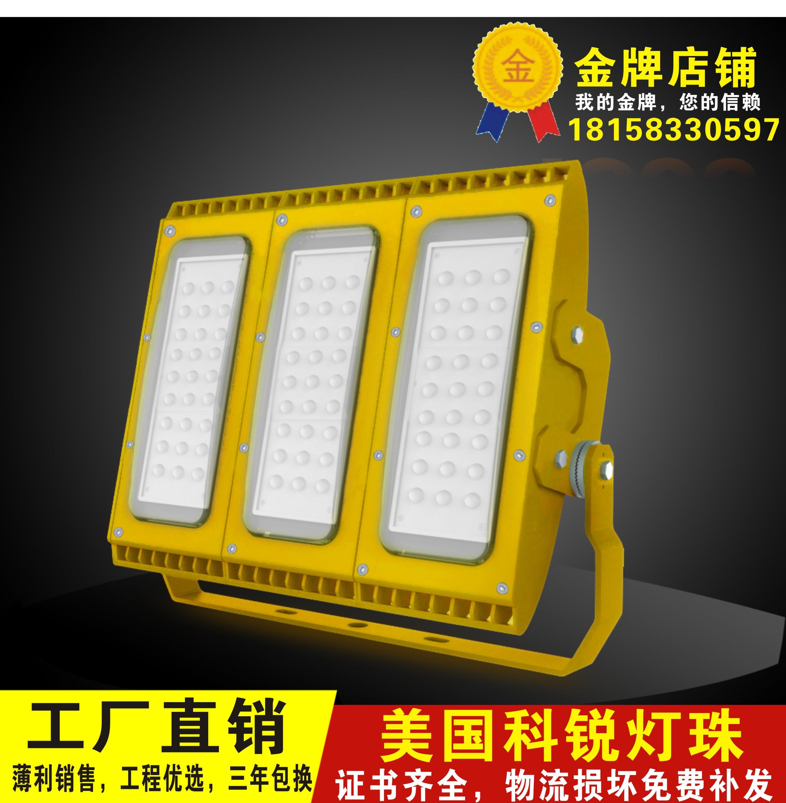模组 LED 방폭 램프 50W150W100W 에너지 절약 면제 유지 LED 방폭 등 LED 플러드 공장 직거래