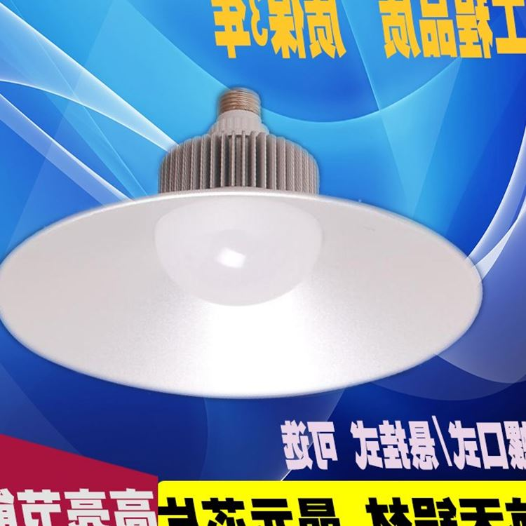 High grade LED industrial and mining lamp factory, chandelier, 30W50W80W100W workshop, lighting explosion proof lamp, warehouse ceiling