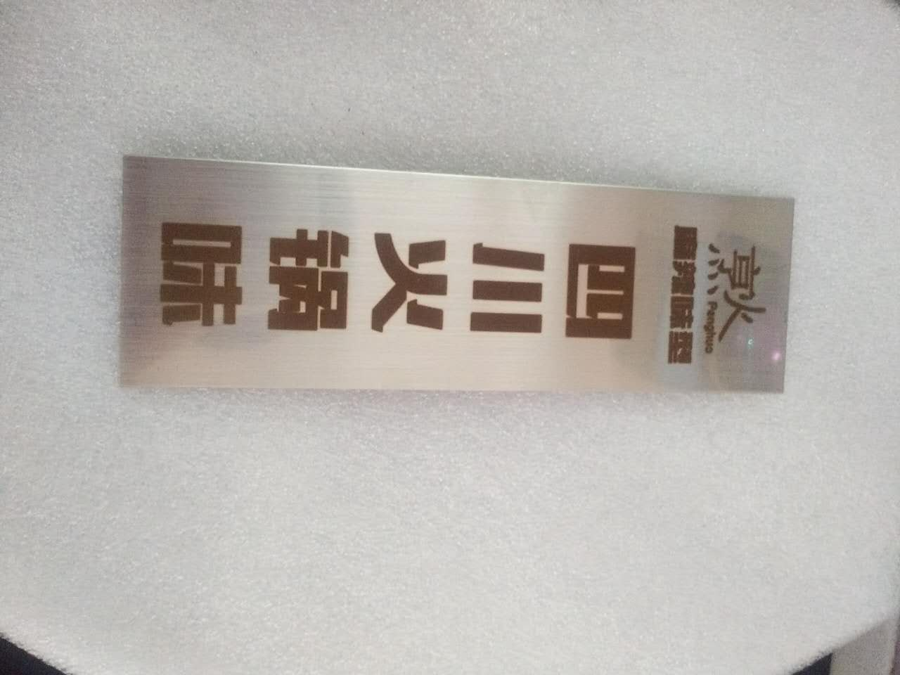 Custom made metal label equipment nameplate, stainless steel plate corrosion nameplate, laser lettering etching