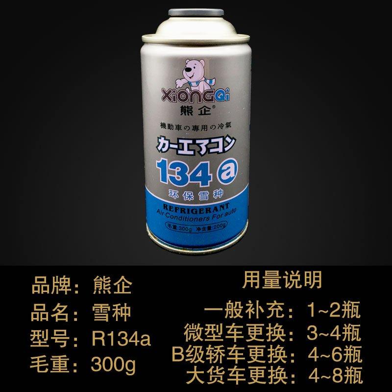 La nieve del refrigerante R134a refrigerante freon refrigerante del aire acondicionado no carro de camiones GM 300g