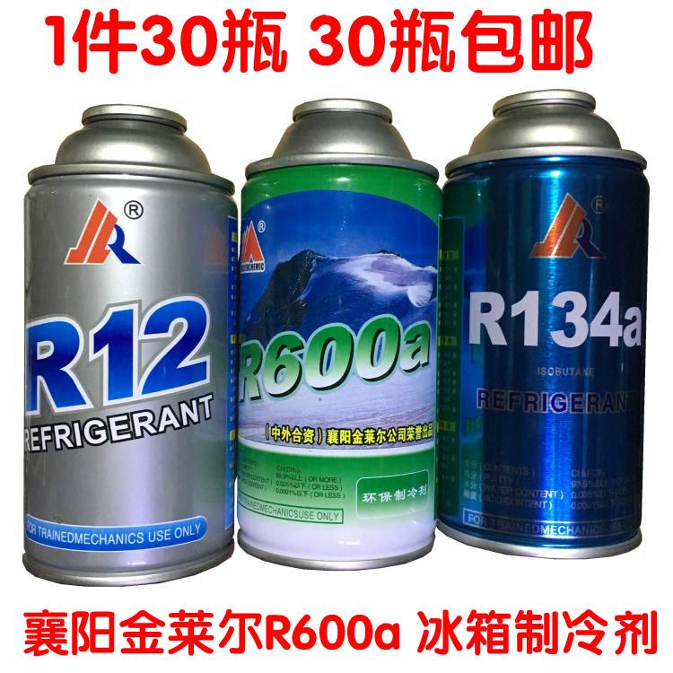 jinlaier R600A frekvens omstilling køleskab freon kølemiddel, kølemiddel, høj renhed r600a 30 flaske sne former for ægte pakke post