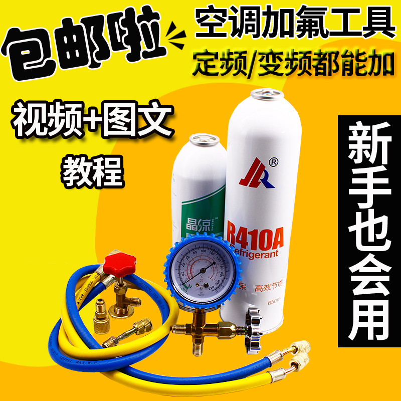 Household frequency conversion air conditioner, fluorine set R410a fluorine tool R22 air conditioner, fluorine tool kit, refrigerant meter