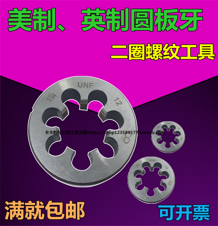 Two ring UNC UNF 2 inch -4.52 inch -16BSW inch -122 yuan die