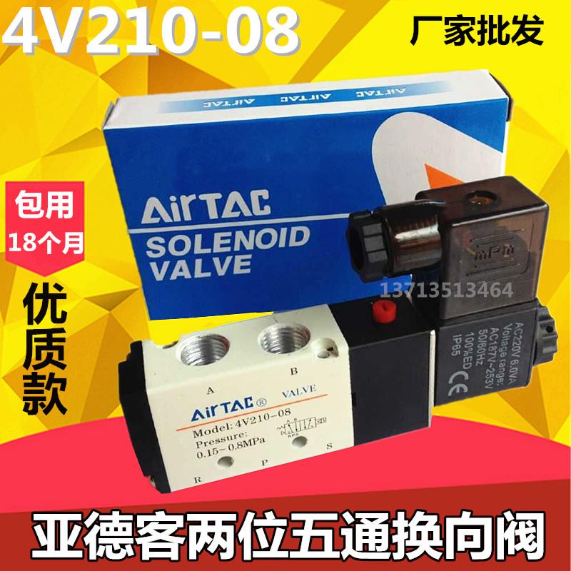 Componentes neumáticos 4V210-08 válvula solenoide válvula solenoide un solenoide revertir 5
