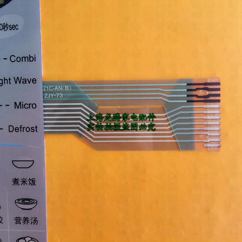nye midea mikrobølgeovn panel knap paneler KD21C-AN (b) blåbars blu scanner mikrobølgeovn dele