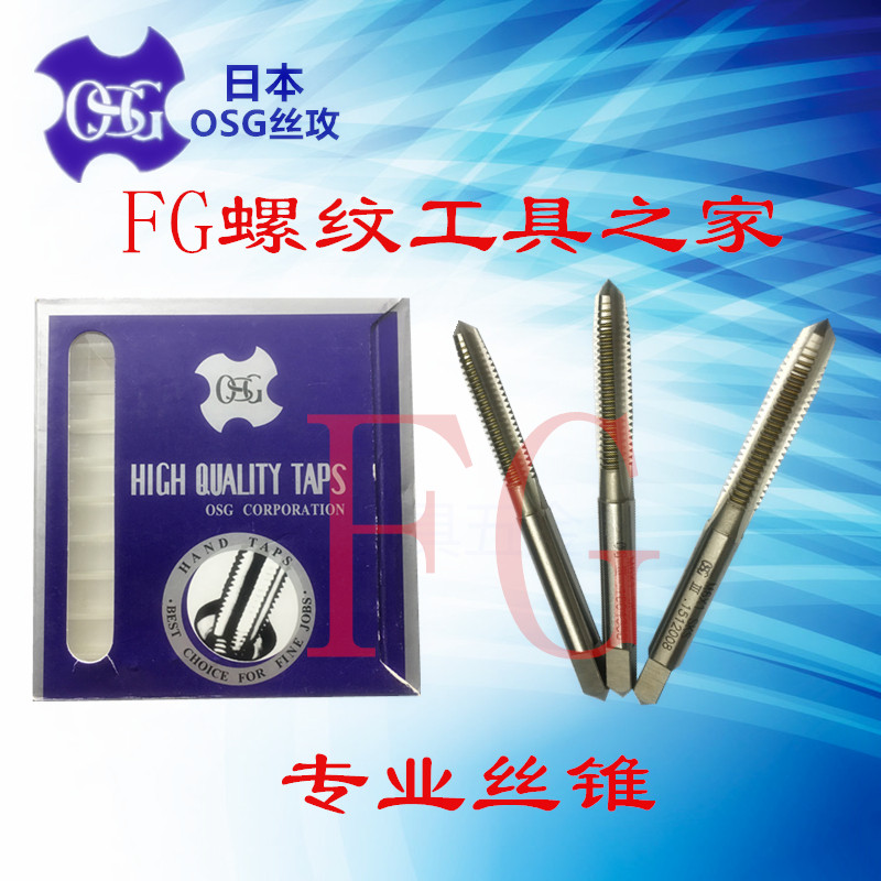 OSG fine tooth left reverse tooth straight groove wire tapping M3M3.5M4M4.5M56M7M8*0.35X0.5X0.75X1 tap